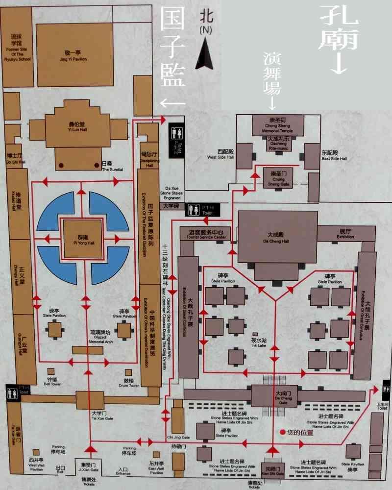 孔廟・国子監博物館、五道営胡同 北京