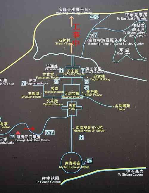 宝峰寺:西樵山・仏山市